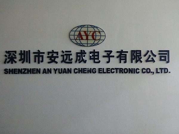 深圳市安远成电子有限公司