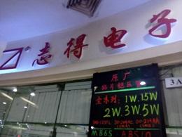 深圳市志得电子有限公司