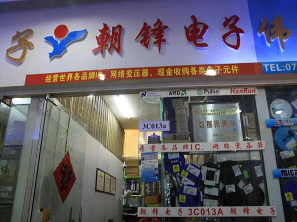 深圳市福田區新亞洲電子市場朝鋒微電子商行