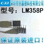 供应LM358PLM358P