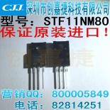 供应STF11NM80ST