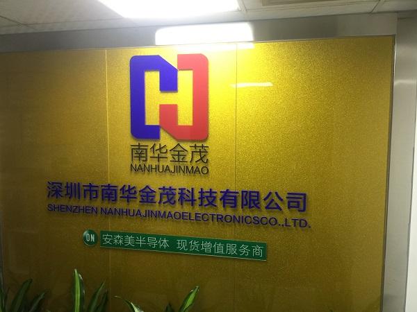 深圳市南华金茂科技有限公司