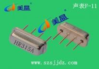 供应315MHZ厂家直销 质量保证(全新现货)