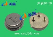 供应433.92MHZ厂家直销 质量保证(全新现货)