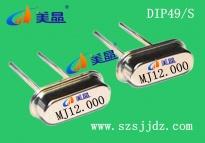 供应12.000MHZ厂家直销 质量保证(全新现货)