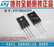 供应STP5NK80ZFPS