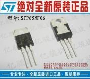 供应STP65NF06ST