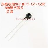 NTC MF11-151(150R)黑色圆头