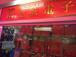 深圳市新亞洲電子市場金城電子商行