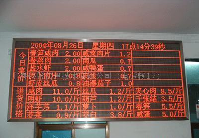 供应1r供应led电子显示屏,饭店,食堂专用显示菜单,价目