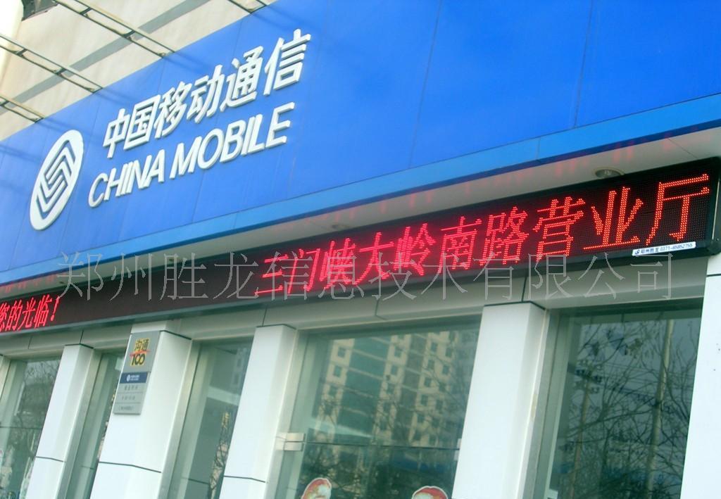 供应河南郑州led显示屏 图图片