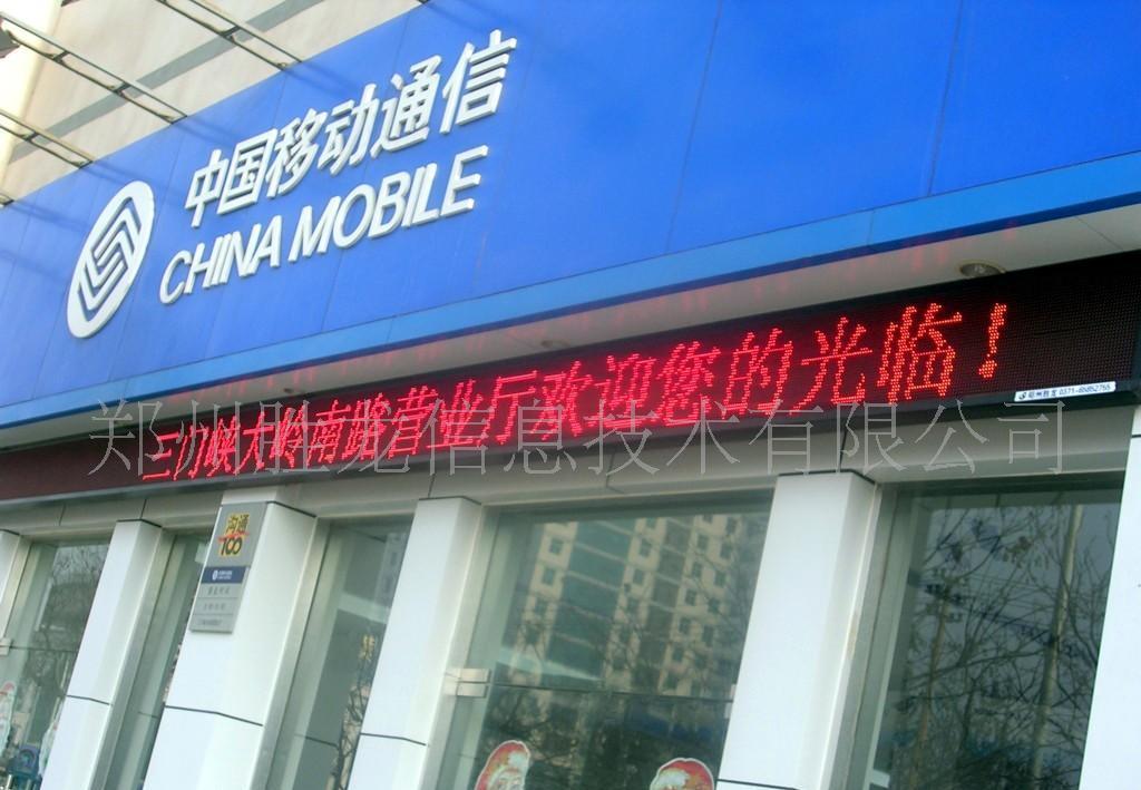 供应 河南郑州 led显示屏 图图片