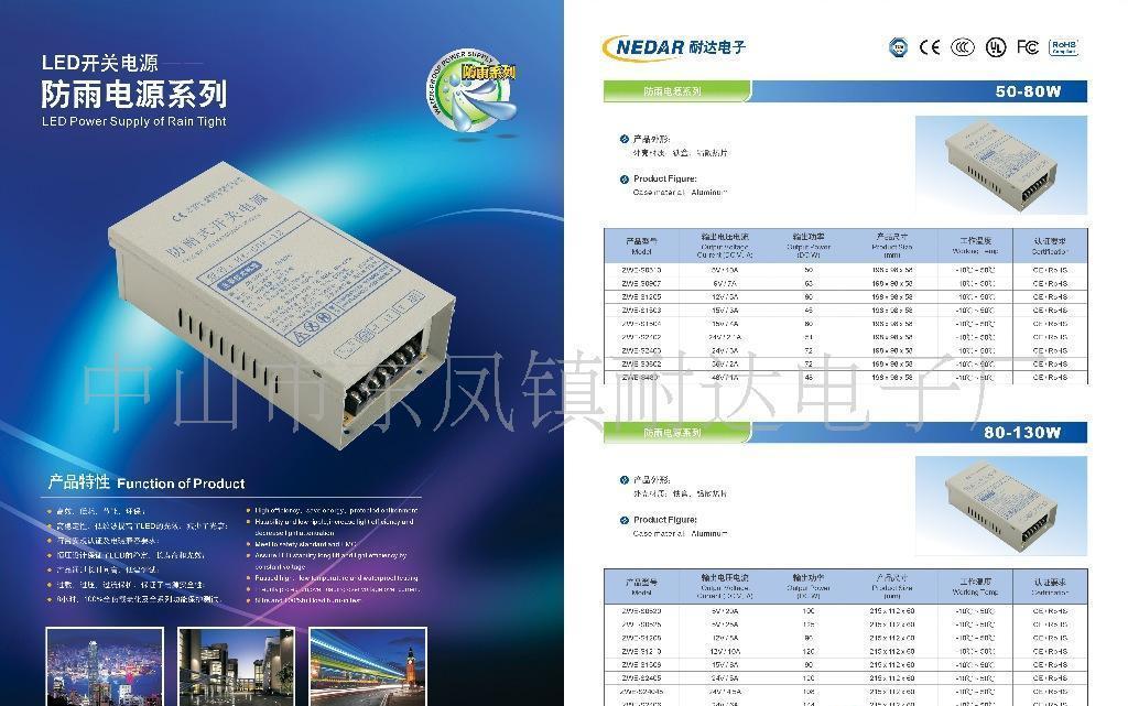 开关电源防雨电源防水电源led模组灯带软灯条数码管