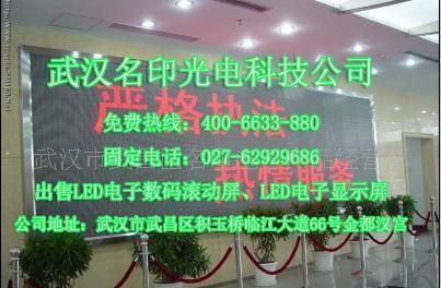 武汉led电子数码滚动显示屏