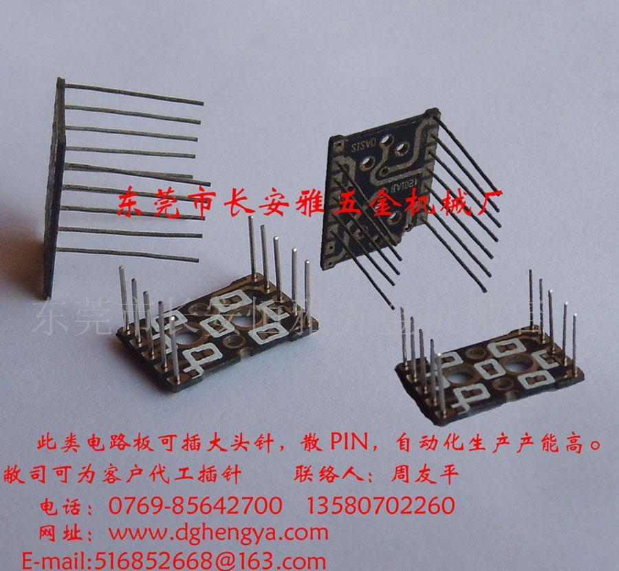 提供led数码管 电路板 插针加工