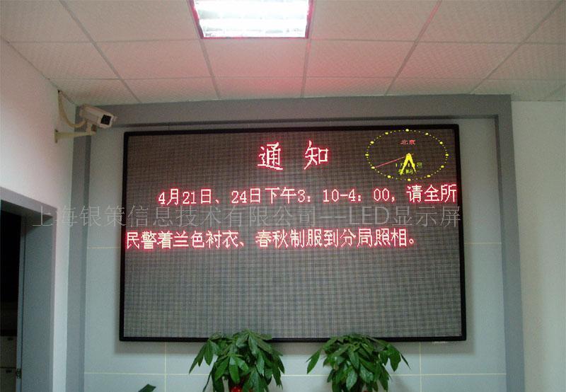 供应led显示屏,企业店面招牌屏