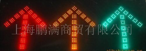 供应方向箭头交通信号灯