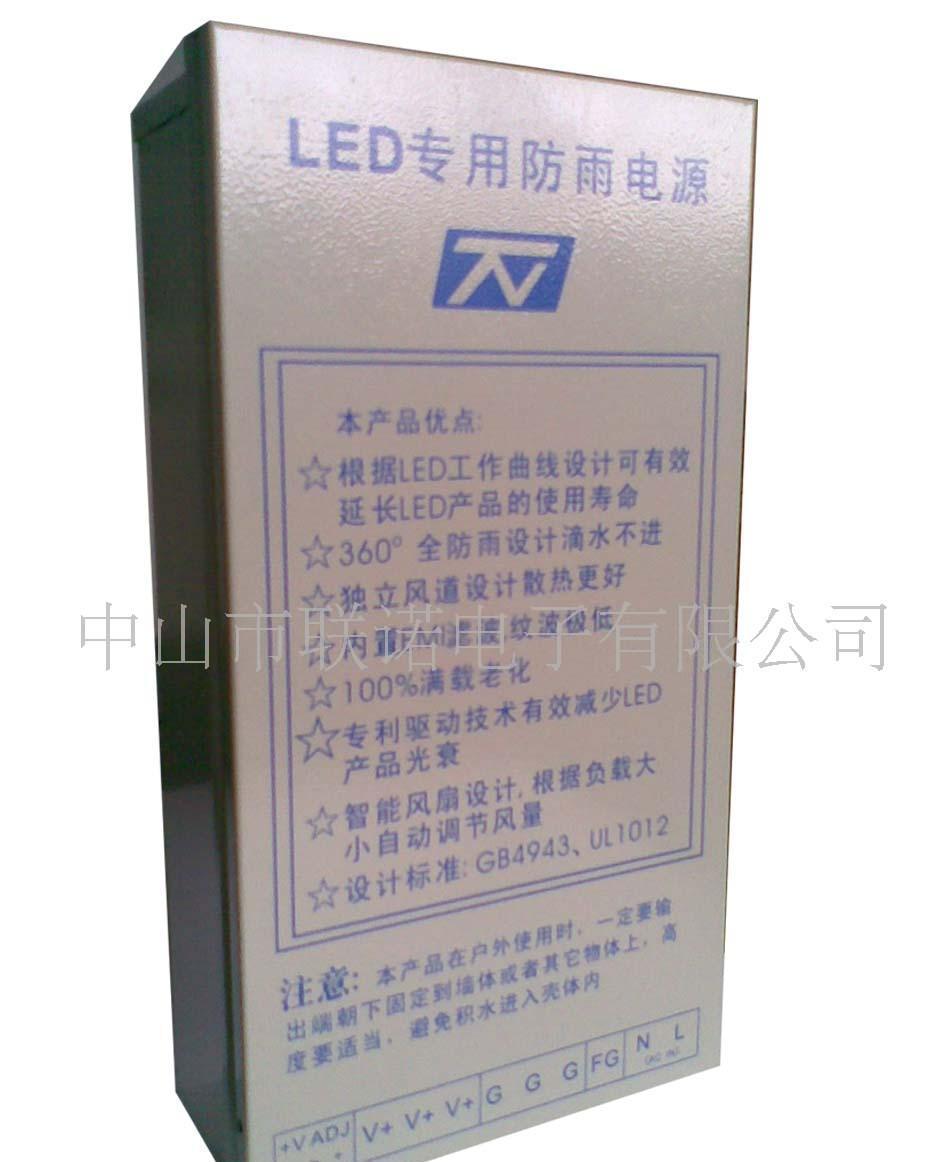 led防雨防水开关电源(图)
