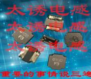 供应NRS5012T4R7MMGF太诱专卖店原装现货