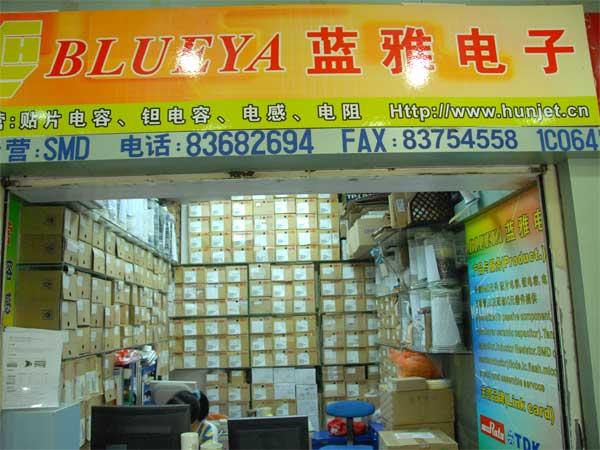 深圳赛格电子市场蓝雅电子展销柜(个体)