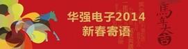 华强电子 2014年 新春寄语