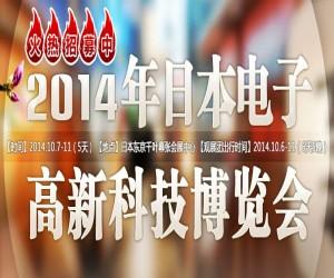 2014日本电子高新科技博览会火热招商中