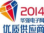 2014华强电子网优质供应商评选