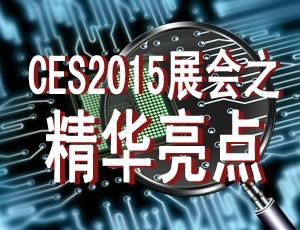 CES2015展会之精华亮点