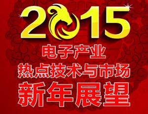芯动2015:电子产业热点技术与市场新年展望