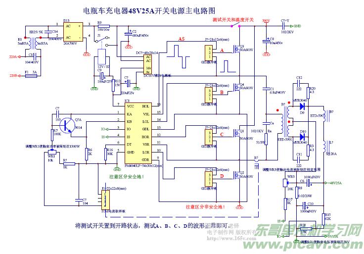 电瓶车150ah大功率充电器电路图