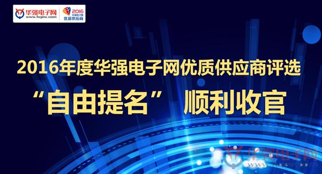 """提名企业超千家,2016年度华强电子网优质供应商评选""""自由提名""""顺利收官"""