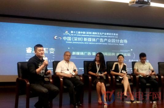 深圳互联网十大品牌揭幕_华强电子网荣耀入选