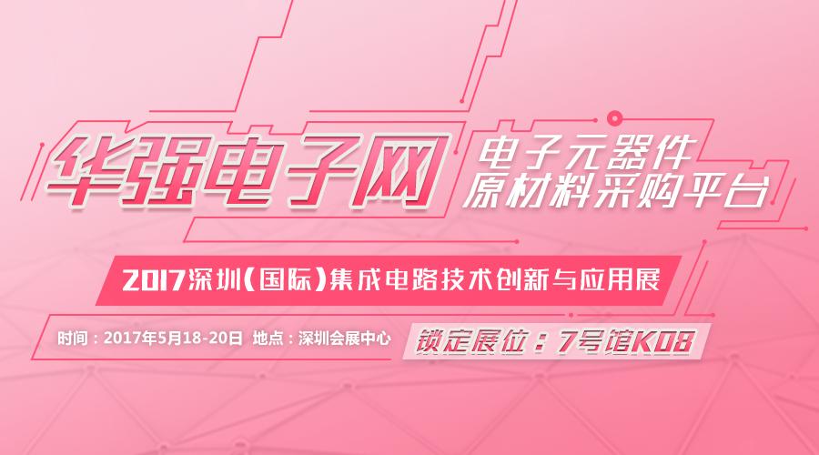 华强电子网、华强旗舰携礼精彩亮相2017深圳集成电路展