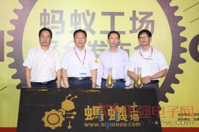 创业卖零件找蚂蚁工场————蚂蚁工场V1.0平台发布会暨项目闭门路演在深成功举办