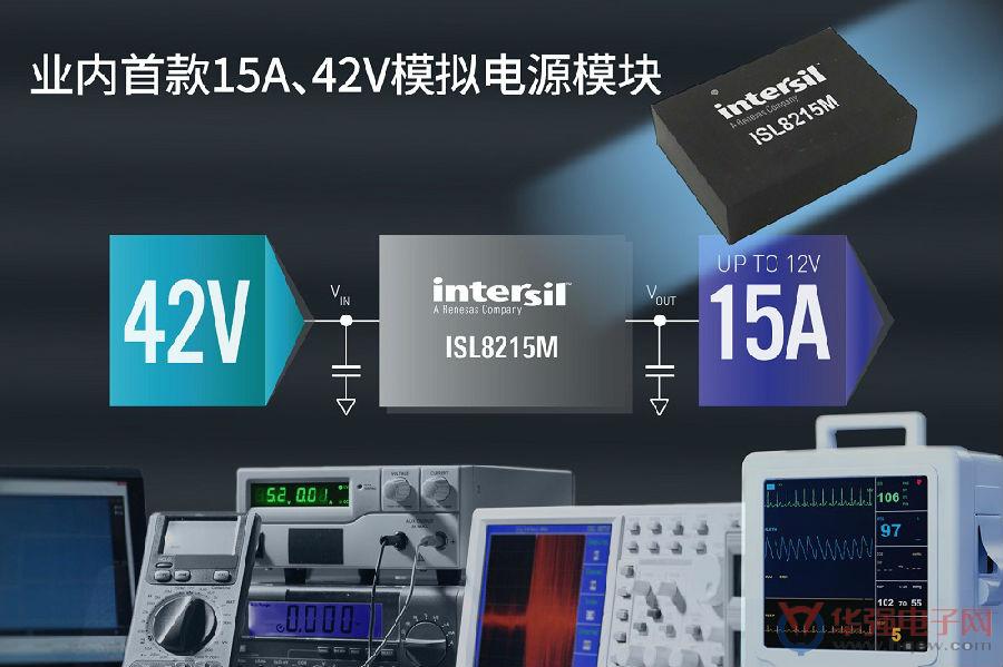 Intersil推出业内首款15A、42V模拟电源模块