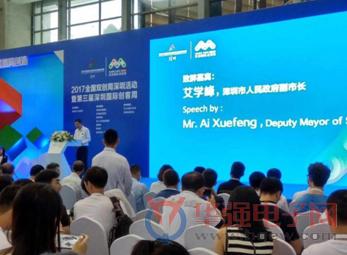 与深圳同创造,华强智造创客空间荣耀亮相 2017深圳国际创客周