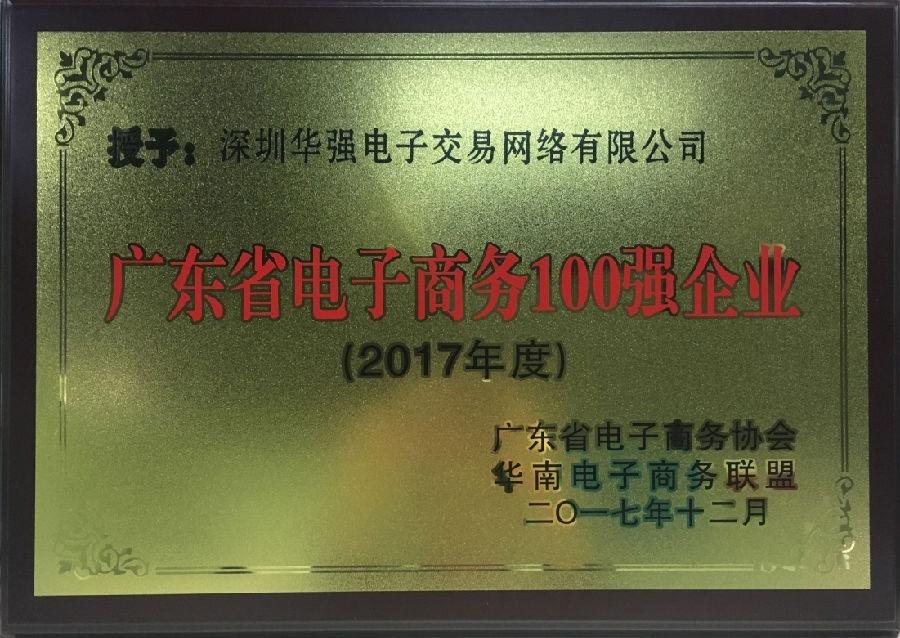 深圳华强电子交易网
