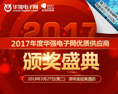 """华强电子网""""2017年度优质供应商评选""""最终投票超66万!颁奖盛典即将开启"""