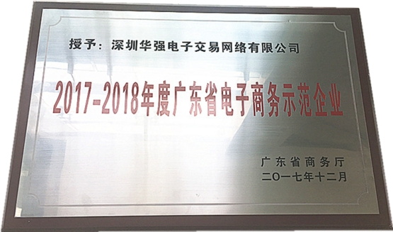 深圳华强电子交易网络有限公司 当选广东省电子商务示范企业