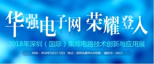"""华强电子网携手华强旗舰为2018深圳(国际)集成电路展焕发""""芯""""色彩!"""