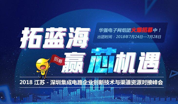新征程芯机遇,2018江苏-深圳集成电路企业创新技术与渠道资源对接峰会报名火热开启!