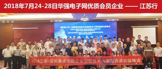 华强电子网2018江苏-深圳集成电路企业对接交流走访活动圆满落幕(图2)