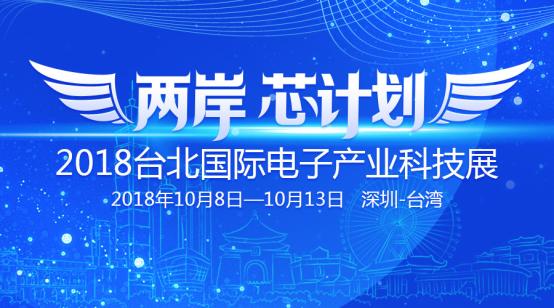 华强电子网商务交流团·台湾行整装待发!