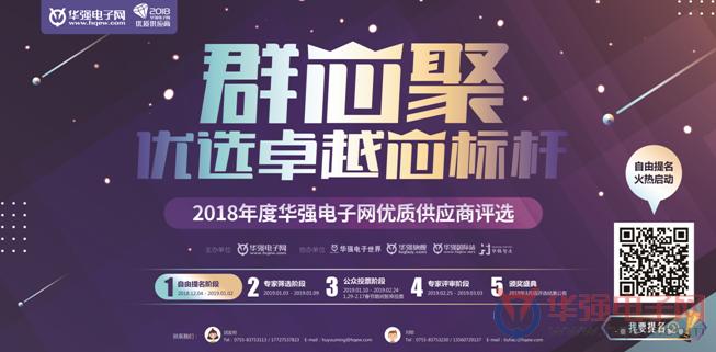 """2018年度华强电子网优质供应商评选——""""自由提名""""进入倒计时"""