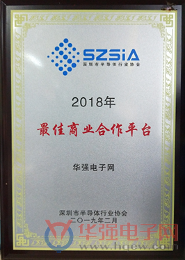 """深圳华强电子网荣获""""2018年最佳商业合作平台"""""""