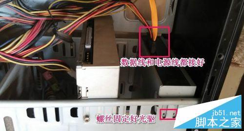 电脑光驱的安装方法图文介绍