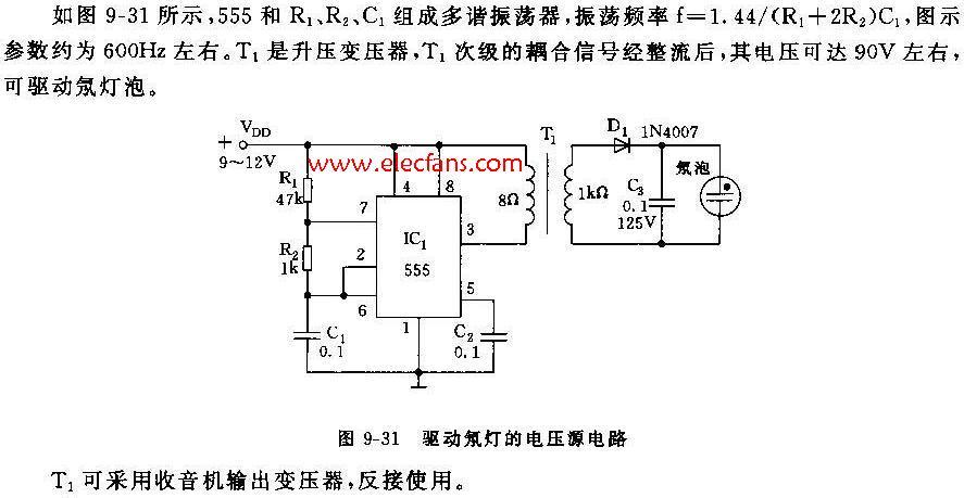 氖灯驱动电路图(ne555升压电路,输入9-12v,输出可达