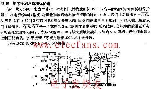 相序檢測及斷電相保護器電路圖