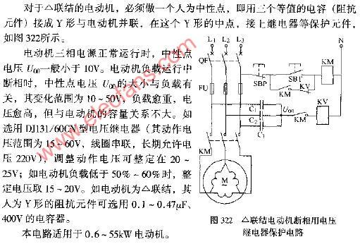 联结电动机断相用电压继电器保护电路图