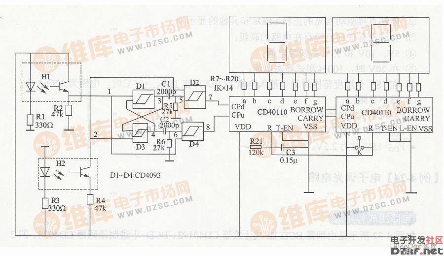 如图所示是由十进制加/减计数器/译码/锁存/驱动器CD40110、四2输入端搀密特触发器CD4093组成的可逆计数器电路图,该电路具有自动识别加减的功能,常应用于对产品数量或人数的统计中。  可逆计数电路 在电路图中,D1、D3等组成RS触发器,D2、D4组成整型电路,这两部分共同组成方向互锁电路。图中的H1、H2为红外线传感器,它与方向互锁电路构成运动方向识别传感器。CD40110作为加、减计数器。 当没有物体经过时,H1、H2均没被挡住,此时1、2点均为低电平状态,经RS触发器以及波形整形后,在7、8